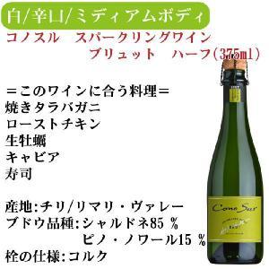 コノスル スパークリングワイン ブリュット ハーフ 375ml|kuroiwasaketen