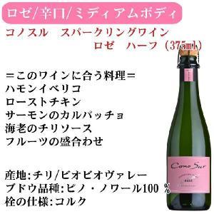 コノスル スパークリングワイン ロゼ ハーフ 375ml|kuroiwasaketen