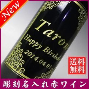 [New] 送料無料 名入れ 彫刻 赤ワイン 750ml 木箱付き 名前入れ 名前入り 名入り 彫刻ボトル 誕生日プレゼント 還暦 卒業 退職祝い ギフト|kuroiwasaketen