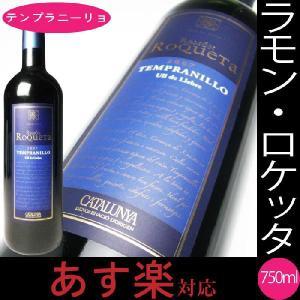 ラモン・ロケッタ テンプラニーリョ スペイン 赤ワイン kuroiwasaketen