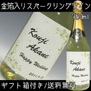 名入れ金箔入りスパークリングワイン750ml/箱付き・送料無料 誕生日 結婚 還暦 卒業 退職 入学 就職 祝い|kuroiwasaketen