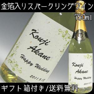 名入れ金箔入りスパークリングワイン750ml/箱付き・送料無料 誕生日 結婚 還暦 卒業 退職 入学 就職 祝い|kuroiwasaketen