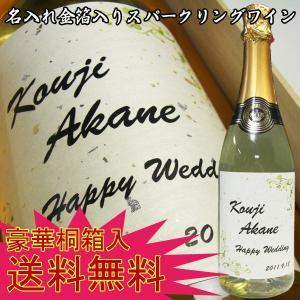 名入れ金箔入りスパークリングワイン750ml/豪華木箱入り・送料無料 オリジナルラベル 誕生日 結婚 還暦 卒業 退職 入学 就職 祝い|kuroiwasaketen