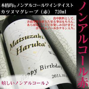 名入れノンアルコール赤ワイン720ml(カツヌマグレープ・赤)/ギフト箱付 誕生日 結婚 還暦 祝い|kuroiwasaketen