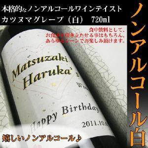 名入れノンアルコール白ワイン720ml(カツヌマグレープ・白)/ギフト箱付 誕生日 結婚 還暦 祝い|kuroiwasaketen
