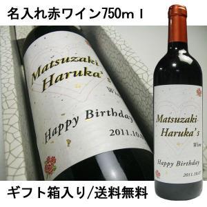 名入れ赤ワイン750ml/ギフト箱付・送料無料 誕生日 結婚 還暦 卒業 退職 入学 就職 祝い|kuroiwasaketen