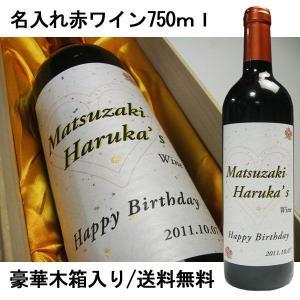 名入れ赤ワイン750ml/豪華木箱入り・送料無料 オリジナルラベル 誕生日 結婚 還暦 卒業 退職 入学 就職 祝い|kuroiwasaketen