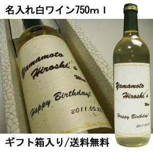 名入れ白ワイン750ml/ギフト箱付 父の日 誕生日 結婚 還暦 卒業 退職 入学 就職 祝い|kuroiwasaketen