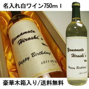 名入れ白ワイン750ml/豪華木箱付・送料無料 オリジナルラベル 誕生日 結婚 還暦 卒業 退職 入学 就職 祝い|kuroiwasaketen
