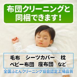 【オプション】毛布・タオルケット・敷パット・座布団・枕など※単品購入不可|kurokawa-white