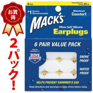 耳栓 マックスピロー シリコン ソフト 12ペア Macks Pillow 正規品 人気テレビで紹介|kurokicorp