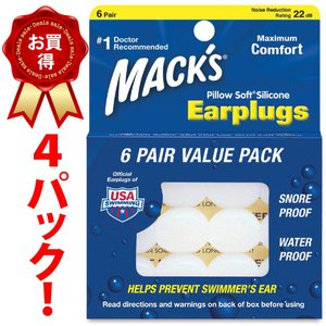 耳栓 マックスピロー シリコン ソフト 24ペア Macks Pillow 正規品 人気テレビで紹介|kurokicorp