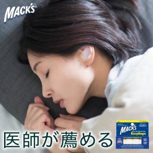 耳栓 マックスピロー シリコン ソフト 2ペア Macks Pillow 正規品 人気テレビで紹介|kurokicorp