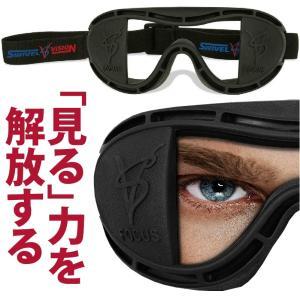 スポーツビジョン トレーニングゴーグル スイベルビジョン Swivel Vision kurokicorp