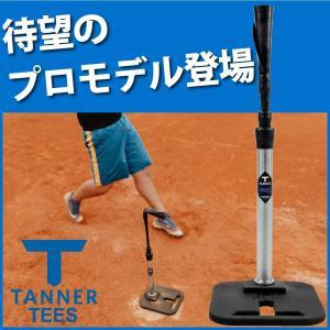 タナーティー プロ バッティングティー スタンド 正規品 1ヶ月保証 Tanner Tee kurokicorp