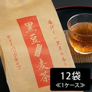 黒豆麦茶 12袋≪1ケース≫まとめ買い10%オフ!|kuromame