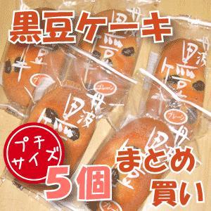 おすすめスイーツ♪丹波黒豆ケーキ・プレーン・プチサイズ5個まとめ買い