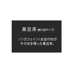 黒豆茶(煎り黒豆タイプ・300g) kuromame 02