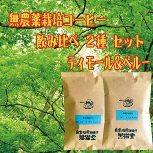 オーガニック コーヒー コーヒー豆 お試し 無農薬栽培 90g ×2パック 飲み比べ 東ティモール ...