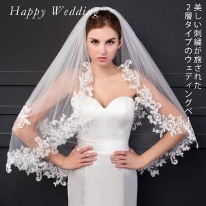 ウェディングベール ミドル丈 2層 刺繍 ベール 結婚式 メタルコーム付き