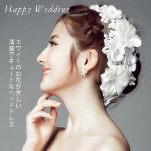 ウェディングヘッドドレス ホワイト フラワー パール クリスタル ブライダルティアラ 結婚式 教会挙...