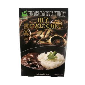 田子黒にんにくカレー 100g 純黒にんにくと国産牛肉から生まれた深いコクの欧風プレミアムカレー 青...