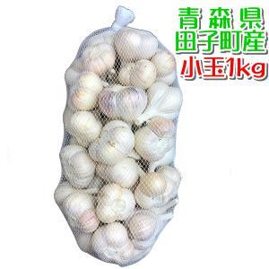 青森県田子産にんにく 1kg Sサイズ 数量限定