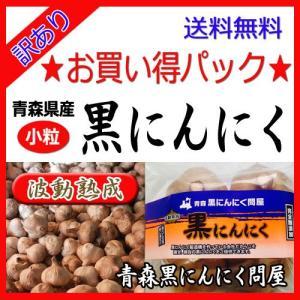 黒にんにく 青森産 小粒 波動熟成 10kg 送料無料  kuroninnikutonya