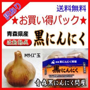 青森県産にんにくを波動熟成で完全無添加、極甘、極旨に仕上げました。 送料無料でお届け致します。 黒に...