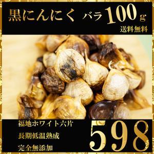 黒にんにく 青森産 バラ 波動熟成 100g 送料無料 免疫力|kuroninnikutonya