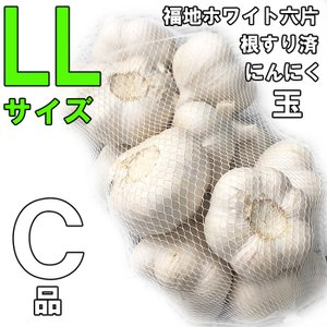 にんにく 2Lサイズ 玉 青森産 1キロ C品 ネット入り 2個で送料無料|kuroninnikutonya