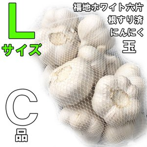 にんにく Lサイズ 大玉 青森産 1キロ C品 ネット入り 2個で送料無料|kuroninnikutonya