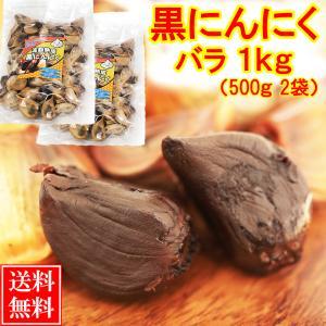 黒にんにく 青森産 バラ 波動熟成 1kg 訳あり 送料無料