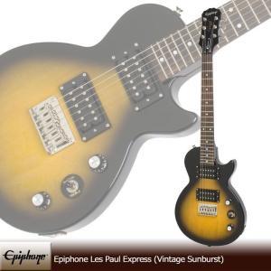 Epiphone Les Paul Express (Vintage Sunburst)[ENL2VSCH4](送料無料)(エピフォンアクセサリーセットプレゼント)(ご予約受付中)|kurosawa-music