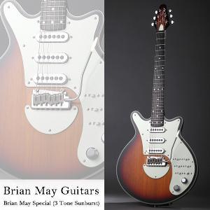 Brian May Guitars Brian May Special (3 Tone Sunburst) [Queen / ブライアン・メイ] (次回入荷分・予約受付中)|kurosawa-unplugged