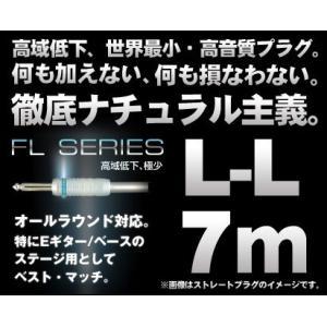 Ex-pro cable FL Series 7m LL (L型-L型 シールド)(アウトレット特価)|kurosawa-unplugged