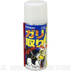 ●サンハヤト ガリ取りくん 日本で初めて「接点復活剤」を開発、発売したサンハヤト。 ガリ取りくんは、...