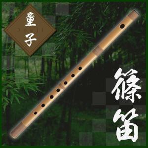 SUZUKI 童子 八本調子 SNO-02 (篠笛) kurosawa-unplugged