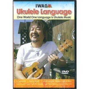 (DVD)IWAO教則DVD Ukulele Language|kurosawa-unplugged