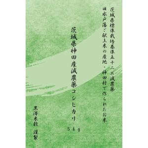 平成29年茨城県特Aランク地域 神田産減農薬コシヒカリ白米(...