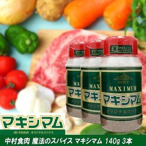 宮崎の人気のお肉屋「中村食肉」の特製万能スパイスです。 これ1本あればスパイシーに香り立つプロの味を...