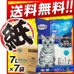 国産 ワンニャン 紙製ブルーDEサンド トイレに流せる猫砂 7L×7袋 (紙系の猫砂/ねこ砂/ネコ砂...