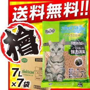 国産 ワンニャン ひのきDEサンド トイレに流せる猫砂 7L×7袋 (木系 ひのき の猫砂/ねこ砂/ネコ砂)cc-nda cc-sgh