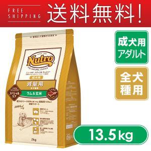 ニュートロ ナチュラルチョイス ドッグフード 減量用 全犬種用 成犬用 ラム&玄米 13.5kg