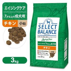 セレクトバランス シニア 高齢犬用 チキン 小粒 3kg (ドッグフード/ドライフード/セレクト・バランス Select Balance/7歳以上の高齢犬用/ペットフード)