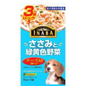 いなば ささみと緑黄色野菜 チーズ入り 80g×3P (ドッグフード/ウェットフード・レトルトパウチ...