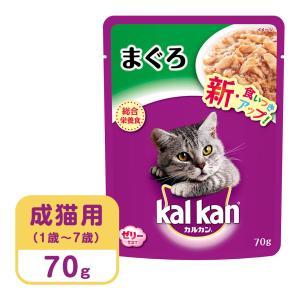 カルカンパウチ 1歳から まぐろ 70g (ウェットフード・レトルトパウチ/Kalkan カルカン/キャットフード/ペットフード)(猫用品/ねこ ネコ/ペット用品)