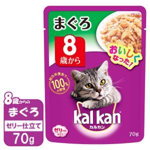 カルカンパウチ 8歳から まぐろ 70g (ウェットフード・レトルトパウチ/Kalkan カルカン/キャットフード/ペットフード)(猫用品/ねこ ネコ/ペット用品)