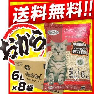 猫砂 国産 ワンニャン おからDEサンド 中空タイプ トイレに流せる猫砂 6L×8袋 (おからの猫砂...