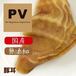 PV 国産 鹿児島産/犬 おやつ 豚耳 無添加 1枚 (自然食ドッグフード/犬用おやつ/犬のおやつ・犬のオヤツ・いぬのおやつ/ドックフード)(犬用品/ペット用品) kurosu